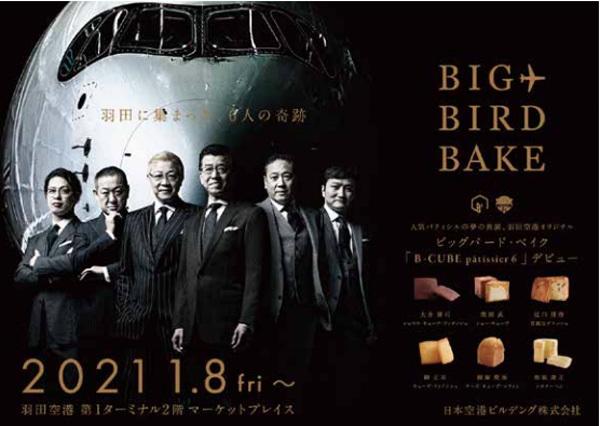羽田空港限定の焼菓子を中心に取り扱う「BIG BIRD BAKE」