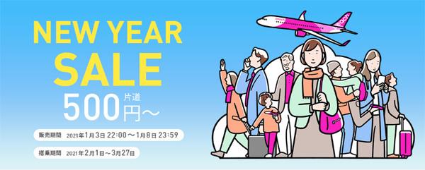 ピーチは、国内線がお年玉運賃、片道500円~のセールを開催!