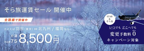 スターフライヤーは、国内線全路線が対象の期間限定セールを開催、片道7,000円~!