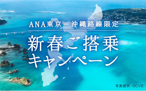 ANAは、東京~沖縄路線限定「新春ご搭乗キャンペーン」を開催しています。