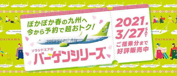 ソラシドエアは、早めの予約でお得な「バーゲンシリーズ 」を販売 片道4,500円~!