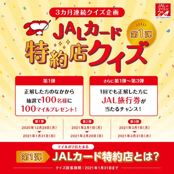 JALカードは、マイルや旅行券が当たる「JALカード特約店クイズ」を開催、3カ月連続のクイズ企画です!