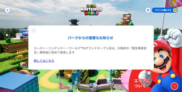 USJは、「スーパー・ニンテンドー・ワールド™」の開業日延期を発表!