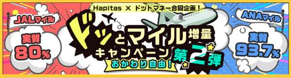 ハピタスは、交換レート増量キャンペーンを開催!