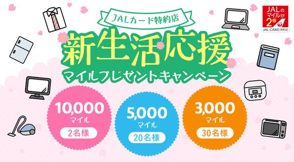 JALは、JALカードの利用で最大10,000マイルがプレゼントされる マイルプレゼントキャンペーンを開催!