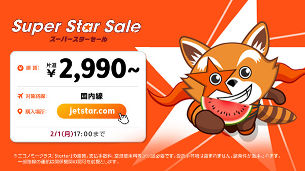ジェットスターは、4月~10月の国内線が対象のSuper Star Sale」を開催、片道2,990円~