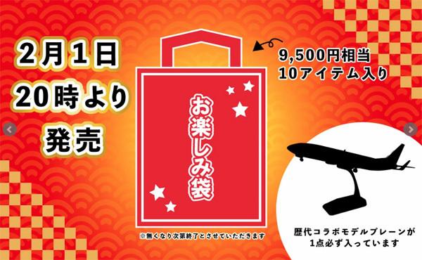 スカイマークは、モデルプレーンが必ず入っている「お楽しみ袋」販売、9,500円相当が7,150円!