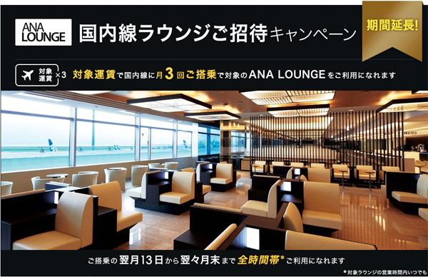 ANAは、「国内線ラウンジご招待キャンペーン」を期間延長!