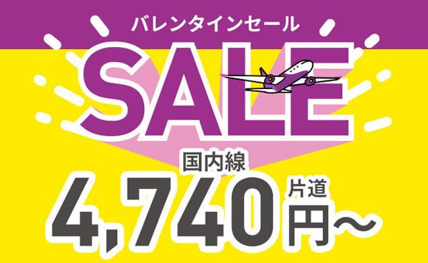 ピーチは、国内線が片道4,740円~の「バレンタインセール」を開催!