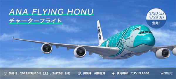 ANAは、大好評の「ANA FLYING HONUチャーターフライト」を春休みに2回実施!