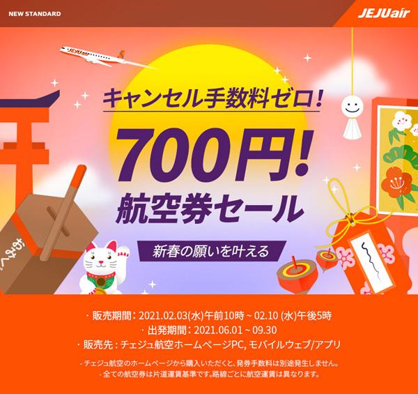 チェジュ航空は、日本~韓国線で片道700円セールを開催、6月~9月搭乗分が対象!