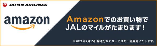 JALマイレージモール経由の「Amazon」のマイル積算対象、およびマイル積算数が変更に!