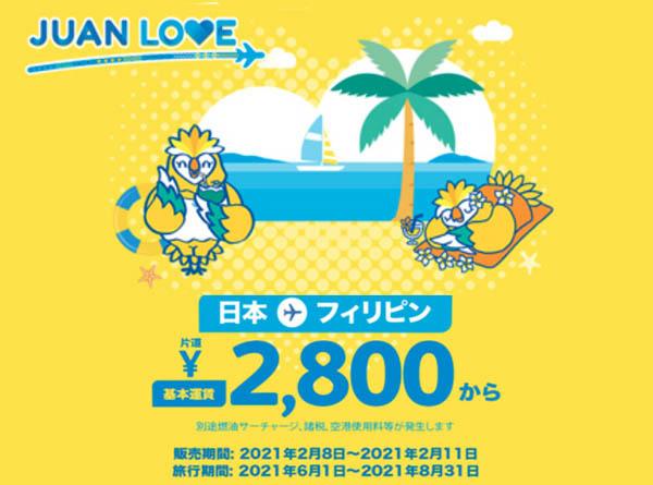 セブパシフィック航空は、日本~マニラ線でセールを開催、成田発マニラ行きが片道3,000円!