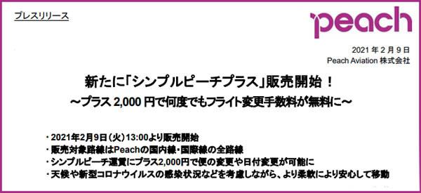 ピーチは、フライト変更手数料が何度でも無料の新運賃「シンプルピーチプラス」を販売!
