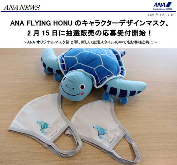 ANAは、「FLYING HONU」のキャラクターデザインマスクを抽選販売!