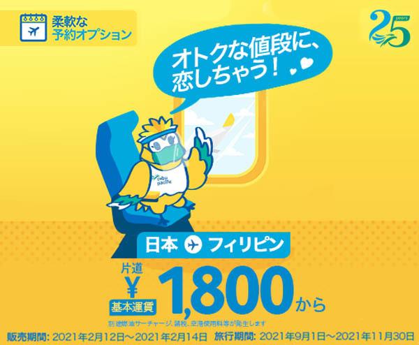 セブパシフィック航空は、日本~マニラ・セブ線でセールを開催、片道1,800円!