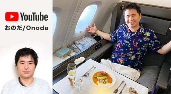 "ANAは、パイロットが解説してくれる""ONLINE SORA教室""を開催、人気YouTuberも登場!2"