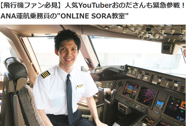 "ANAは、パイロットが解説してくれる""ONLINE SORA教室""を開催、人気YouTuberも登場!"