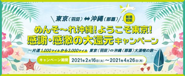 ソラシドエアは、片道1,000マイルで羽田~那覇線の特典航空券が獲得できる大還元キャンペーンを開催!