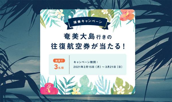 JALは、抽選で3名様に奄美大島行の往復航空券が当たるキャンペーンを開催!