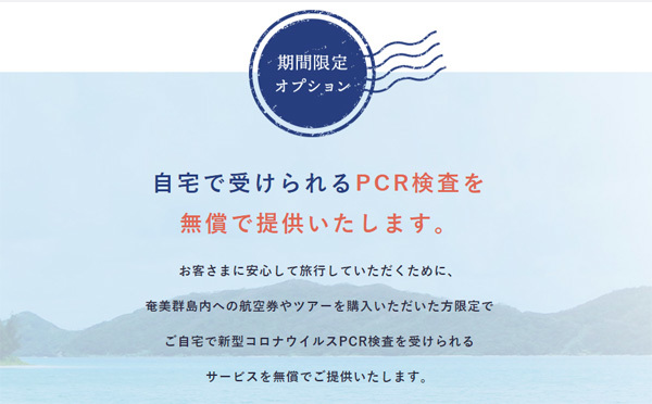 JALは、奄美群島への旅行者限定で、PCR検査を無償提供!