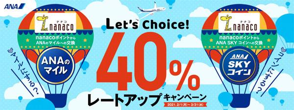 ANAは、nanacoポイントからANAのマイル・ANA SKY コイン 40%レートアップキャンペーンを開催!