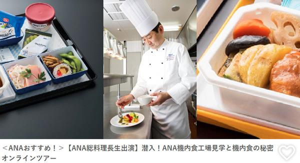 ANAは、総料理長生出演のオンライン機内食工場見学ツアーを開催、機内食付きで5,980円!