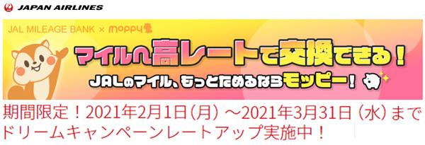 JALは、期間限定でポイントからマイルへの移行が高レートになる「モッピー ドリームキャンペーン!」を開催!