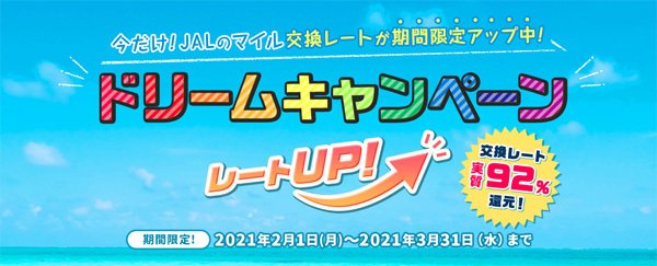 JALは、期間限定でポイントからマイルへの移行が高レートになる「モッピー ドリームキャンペーン!」を開催!2のコピー