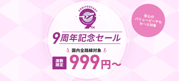ピーチは、国内全32路線が片道999円~の「9周年記念セール」を開催!
