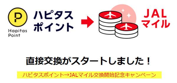 ハピタスは、JALマイルへの直接交換を開始、実質交換レート92%!2