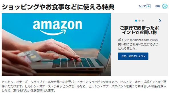 ヒルトンHオナーズポイントがAmazonで利用できる