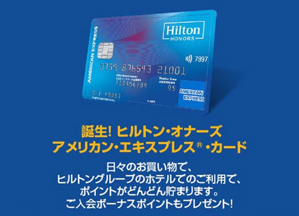 アメックス発行のヒルトン・オナーズ・カードが誕生、部屋のアップグレードや無料宿泊などの特典も!