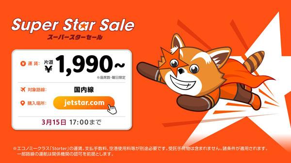 ジェットスターは、国内線が片道1,990円~のセールを開催、8月搭乗分まで追加販売!