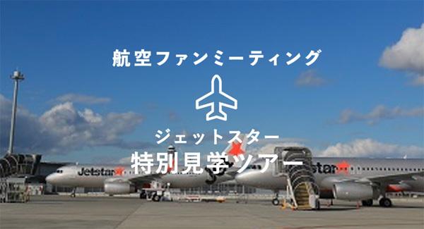 ジェットスター・ジャパンは、航空ファンミーティング限定の特別見学ツアーを開催!