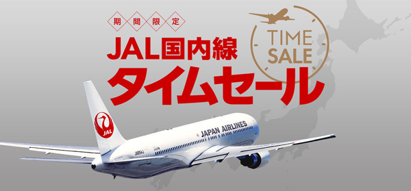JALは、JAL国内線タイムセールを開催、羽田発着便が片道5,000円~!
