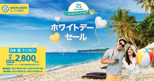 セブパシフィック航空は、ホワイトデーセールを開催、フィリピン行きが片道2,800円~!