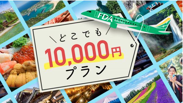 フジドリームエアラインズは、宿泊付きプランがどこでも10,000円の対象路を拡大!