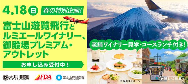 FDAは、富士山遊覧飛行とワイナリー・御殿場アウトレットが楽しめるツアーを販売!