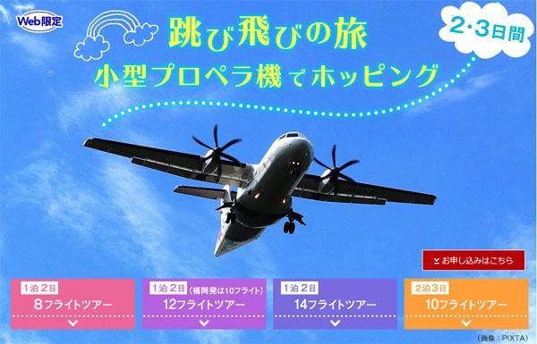 JALは、3日で最大14フライトの、小型プロペラ機 乗りまくりツアーを販売!