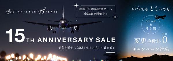 スターフライヤーは、国内線が片道7,500円~の就航15周年記念セールを開催!