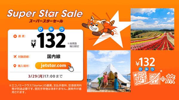 ジェットスターは、国内線が片道132円~のセールを開催!