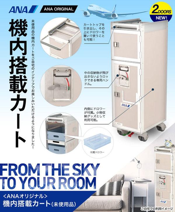 ANAは、客室乗務員が使用している機内搭載カートの新品(ハワイバージョン)を販売!