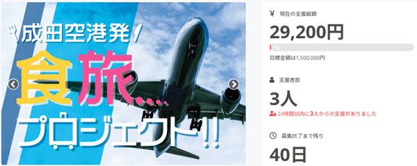 成田空港は、クラウドファンディング「食旅プロジェクト」を実施、返礼品は空港ツアーなど!