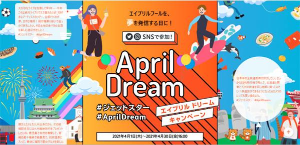 ジェットスターは、国内線航空券が当たる「AprilDreamキャンペーン」を開催!