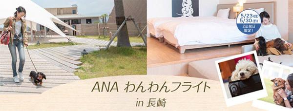 ANAは、ペットと機内で一緒に過ごせる長崎行きツアーを開催!