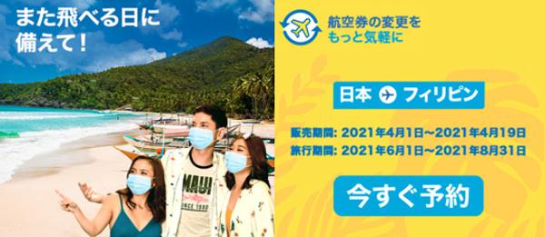 セブパシフィック航空は、日本~マニラ線が対象のセールを開催、片道2,800円~!