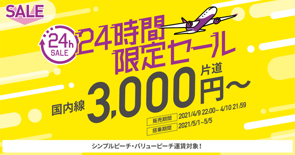 ピーチは、ゴールデンウィーク期間中の国内線が、片道3,000円~のセールを開催!