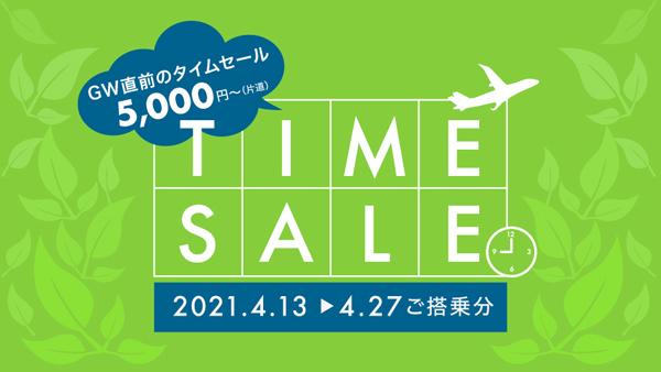 フジドリームエアラインズは、「GW直前のタイムセール」を開催、片道5,000円~!