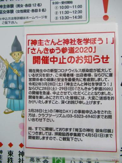 202  神社も中止(1)